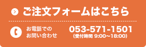 ご注文フォーム