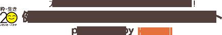 アタマ・ココロ・カラダをもっと元気に!健康寿命をのばすための攻略サイト