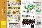 2015-2016お役立ちレシピ(かんたん&たのしい卓上レシピ)-1