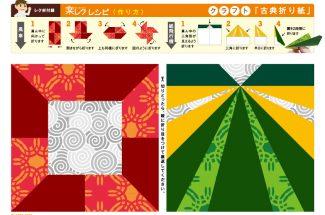 201210クラフト(古典折り紙)