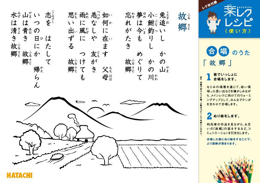 2012合唱(故郷)