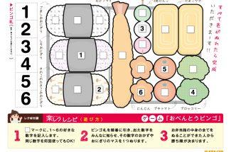 201210ゲーム(お弁当ビンゴ)