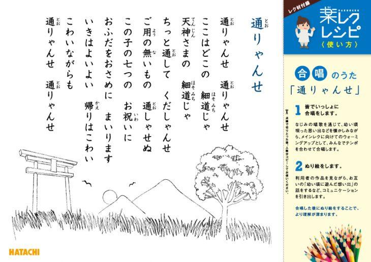 201210合唱(通りゃんせ)
