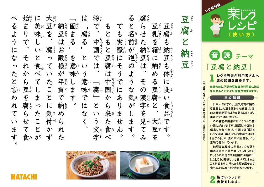 2012音読(豆腐と納豆)