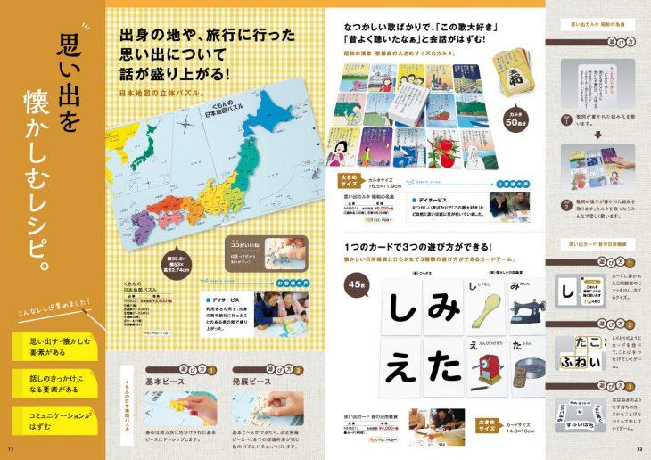 2016-2017お役立ちレシピ(思い出を懐かしむレシピ)-1